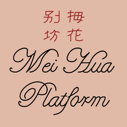 Mei Hua Platform